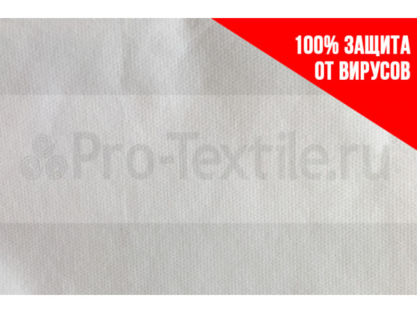 PROTECT BASIC 3S - ткань для медицинской одежды